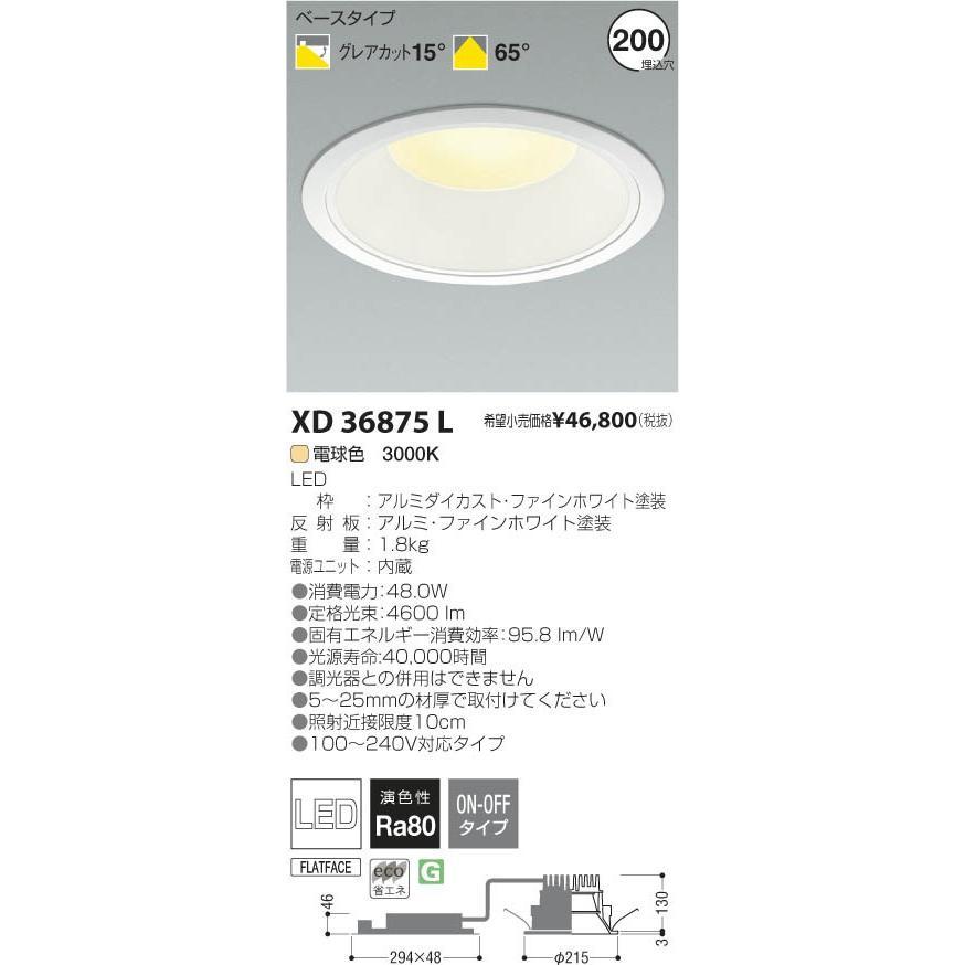 KOIZUMI KOIZUMI KOIZUMI コイズミ照明 LEDダウンライト XD36875L f6e
