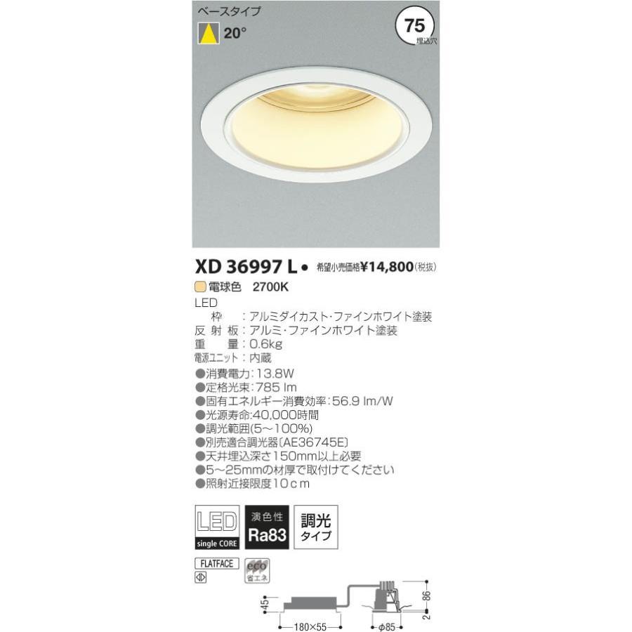 KOIZUMI コイズミ照明 LEDダウンライト XD36997L XD36997L XD36997L 009