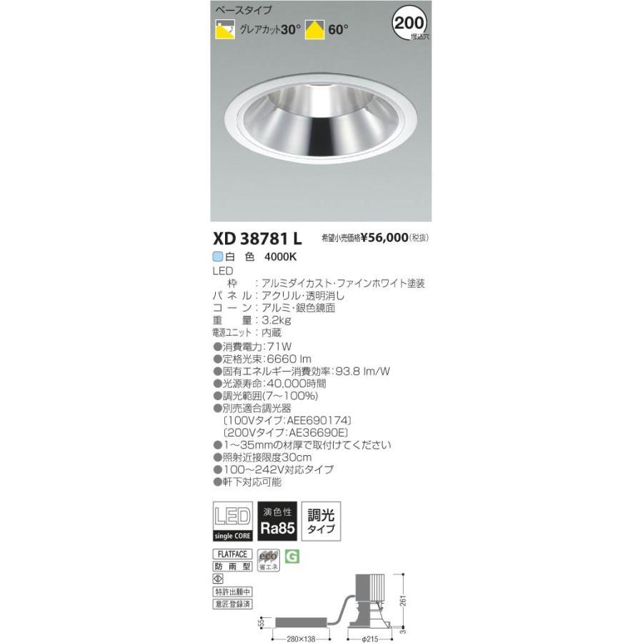 KOIZUMI コイズミ照明 LEDダウンライト XD38781L