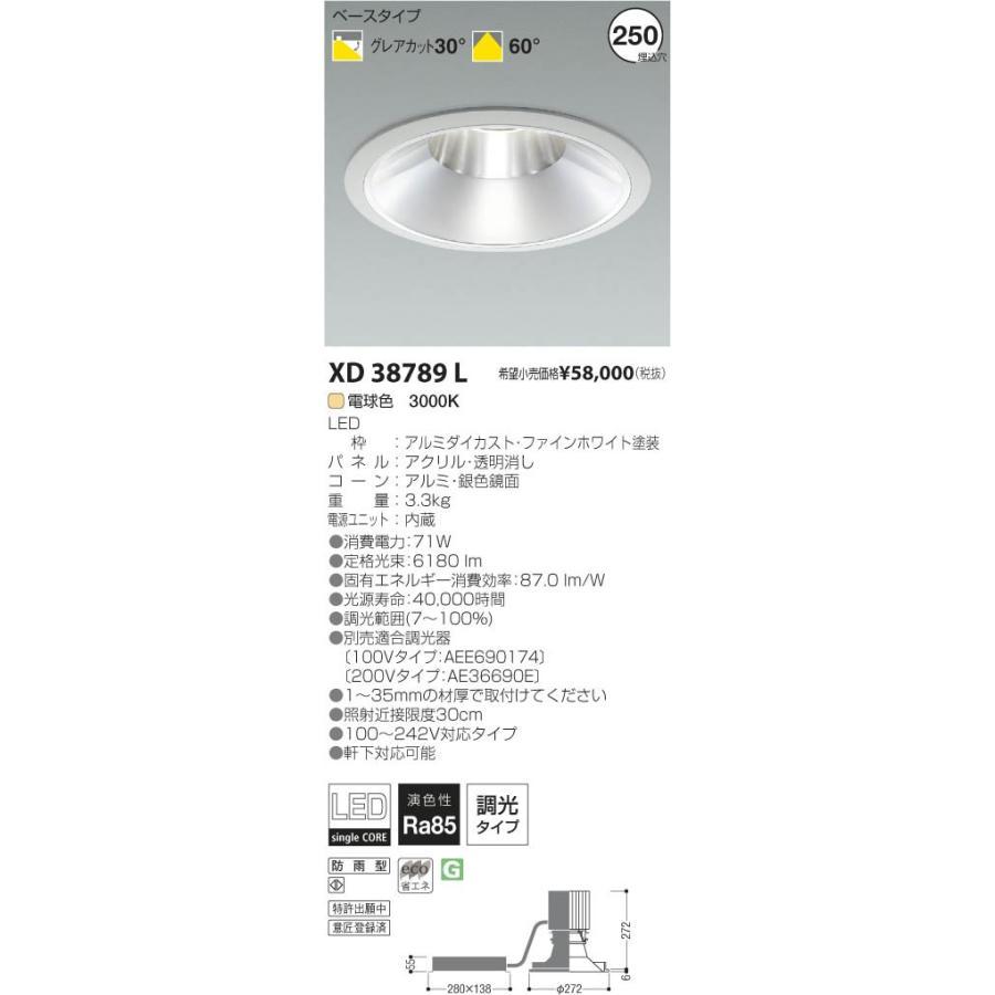 KOIZUMI コイズミ照明 LEDダウンライト XD38789L