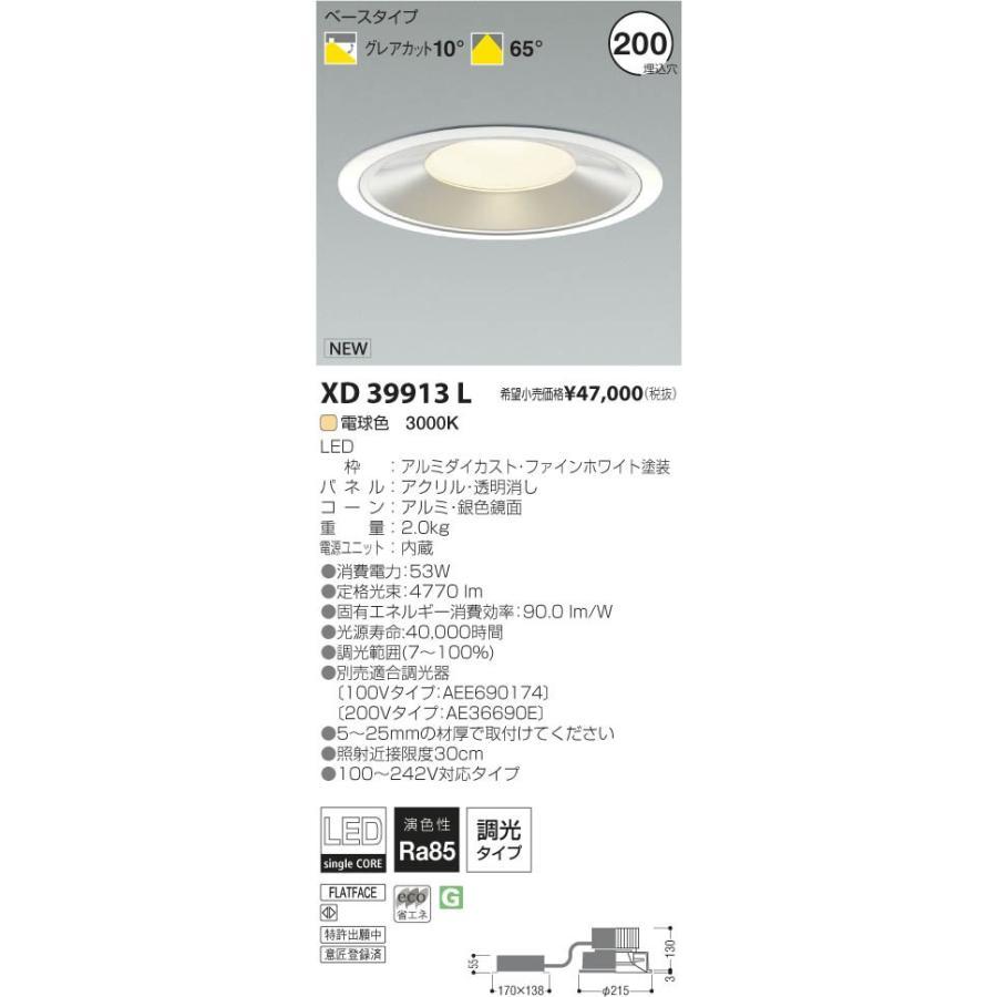 KOIZUMI コイズミ照明 コイズミ照明 LEDダウンライト XD39913L