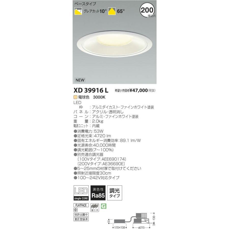 KOIZUMI KOIZUMI コイズミ照明 LEDダウンライト XD39916L