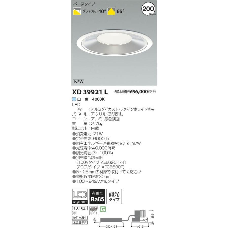 KOIZUMI コイズミ照明 LEDダウンライト XD39921L