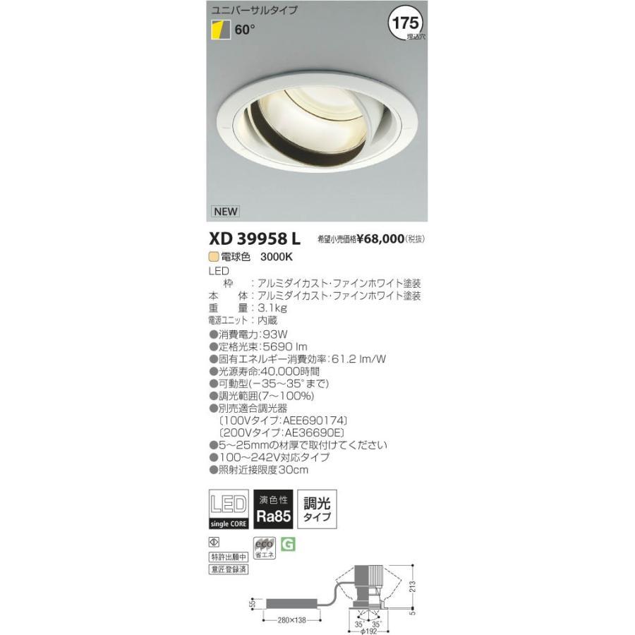 KOIZUMI コイズミ照明 LEDユニバーサルダウンライト XD39958L