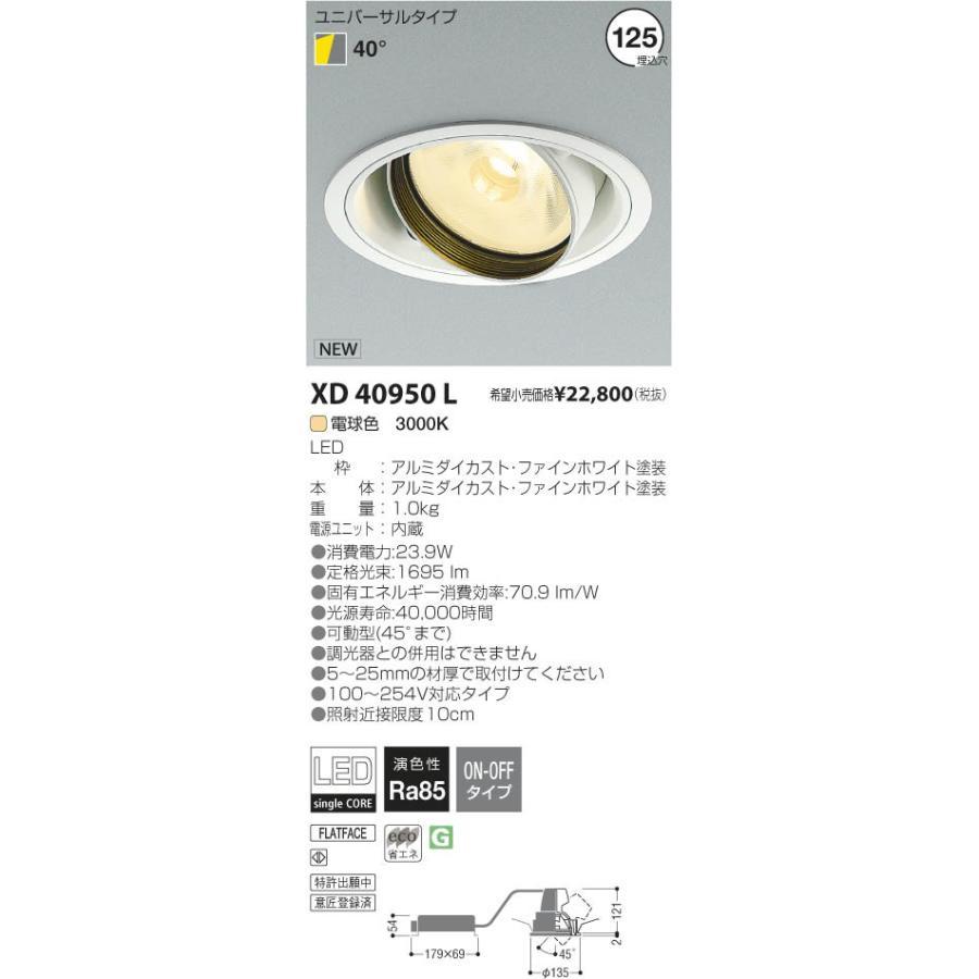KOIZUMI コイズミ照明 LEDユニバーサルダウンライト XD40950L