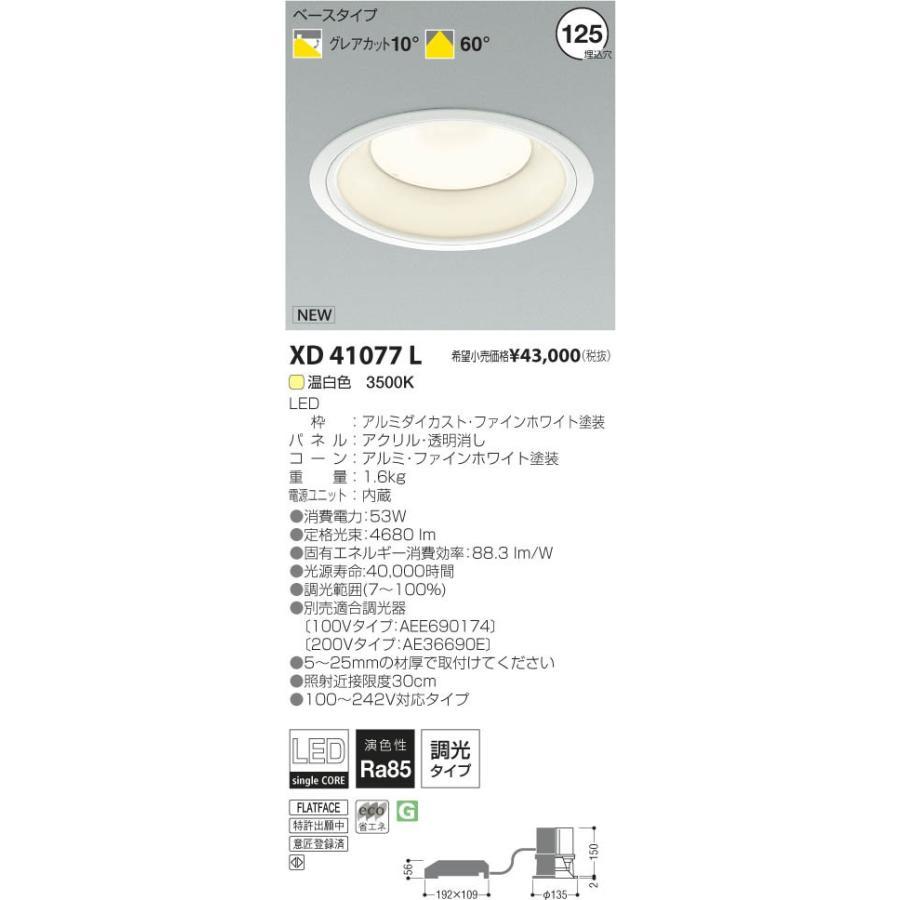 KOIZUMI コイズミ照明 LEDダウンライト LEDダウンライト XD41077L