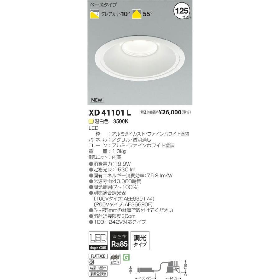 KOIZUMI コイズミ照明 LEDダウンライト XD41101L