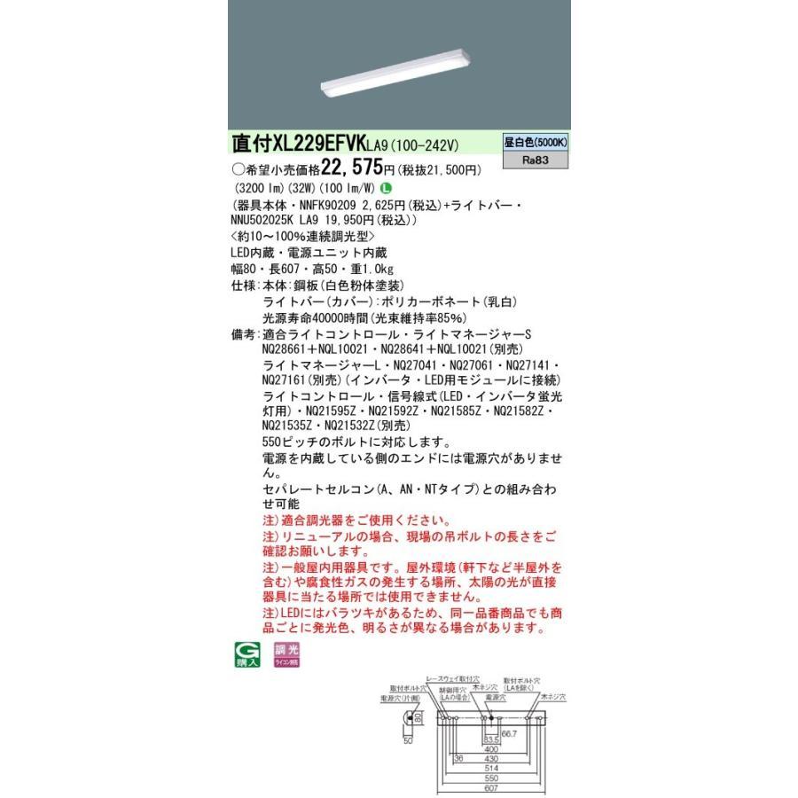 Panasonic パナソニック パナソニック パナソニック 天井直付型 一体型LEDベースライト NNFK90209+NNU502025KLA9 iDシリーズ XL229EFVKLA9 894