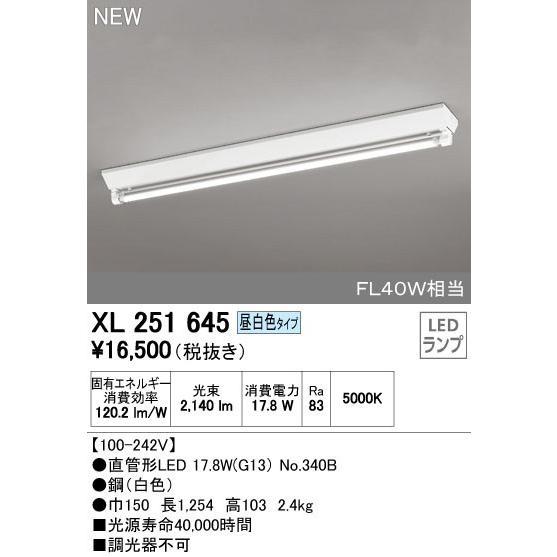 ODELIC ODELIC オーデリック ベースライト XL251645