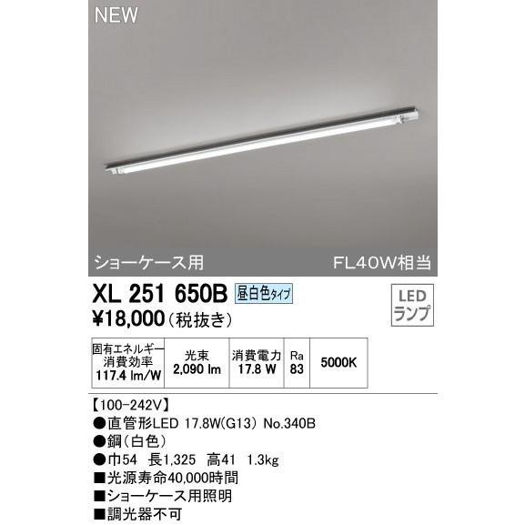 ODELIC オーデリック ベースライト XL251650B