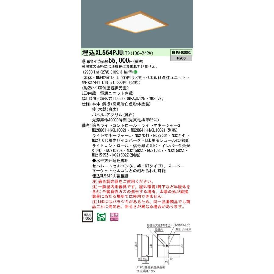 Panasonic パナソニック 天井埋込型 一体型LEDベースライト NNFK25013+NNFK27441LT9 XL564PJULT9