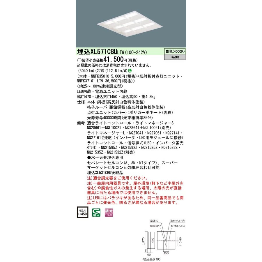 Panasonic Panasonic Panasonic パナソニック 天井埋込型 一体型LEDベースライト NNFK35010+NNFK37161LT9 XL571CBULT9 025