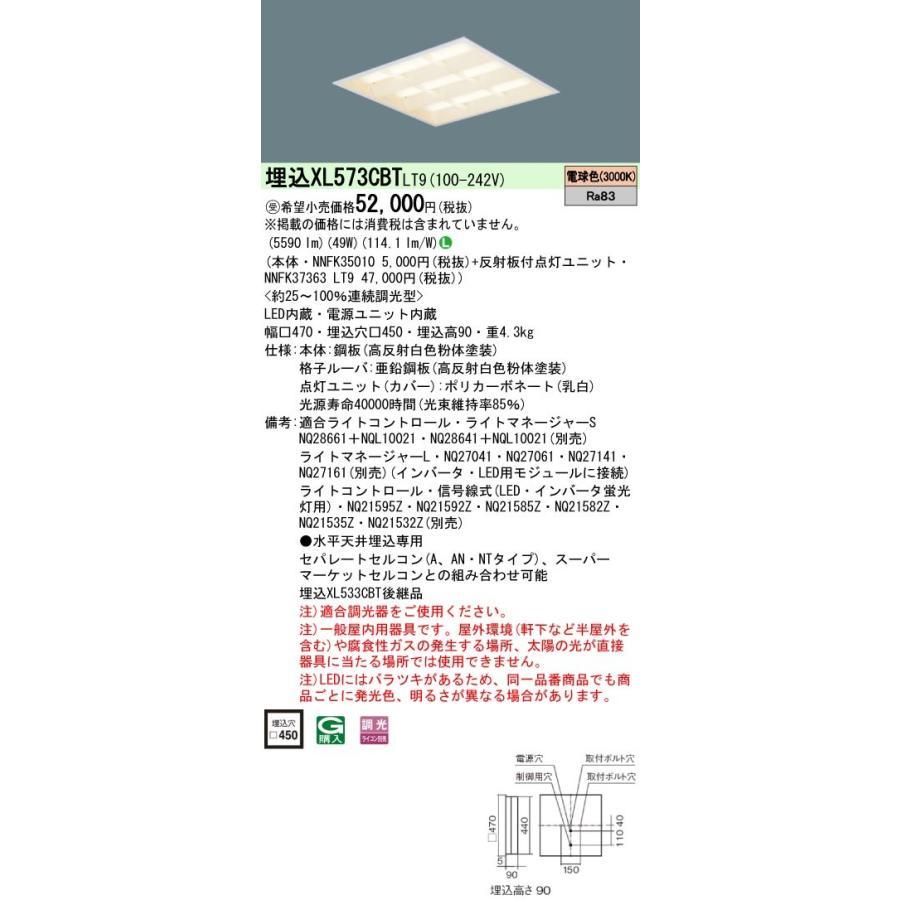 Panasonic パナソニック 天井埋込型 一体型LEDベースライト NNFK35010+NNFK37363LT9 XL573CBTLT9 XL573CBTLT9