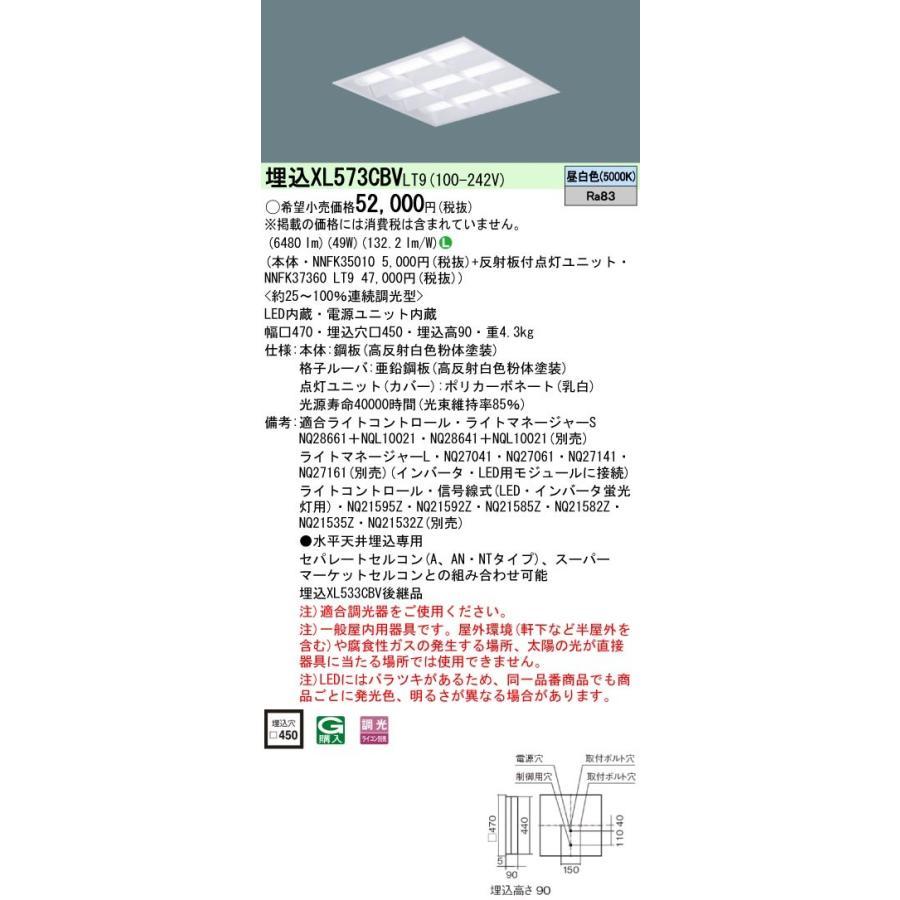 Panasonic パナソニック 天井埋込型 一体型LEDベースライト NNFK35010+NNFK37360LT9 NNFK35010+NNFK37360LT9 XL573CBVLT9