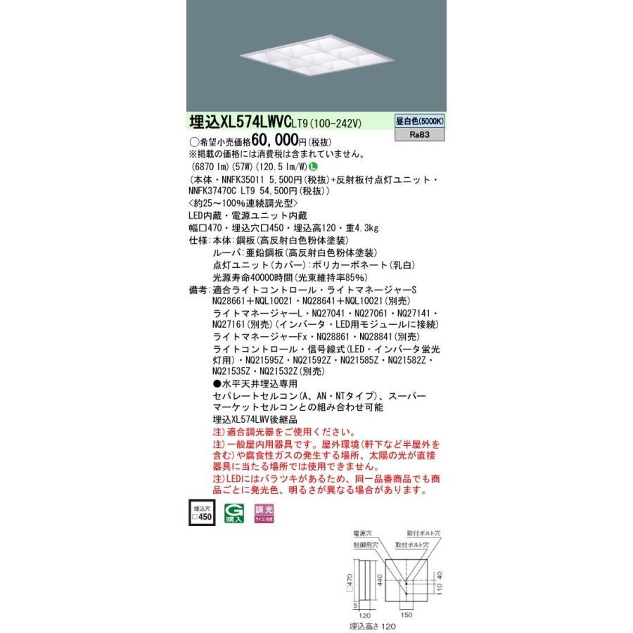 Panasonic パナソニック 天井埋込型 一体型LEDベースライト NNFK35011+NNFK37470CLT9 XL574LWVCLT9