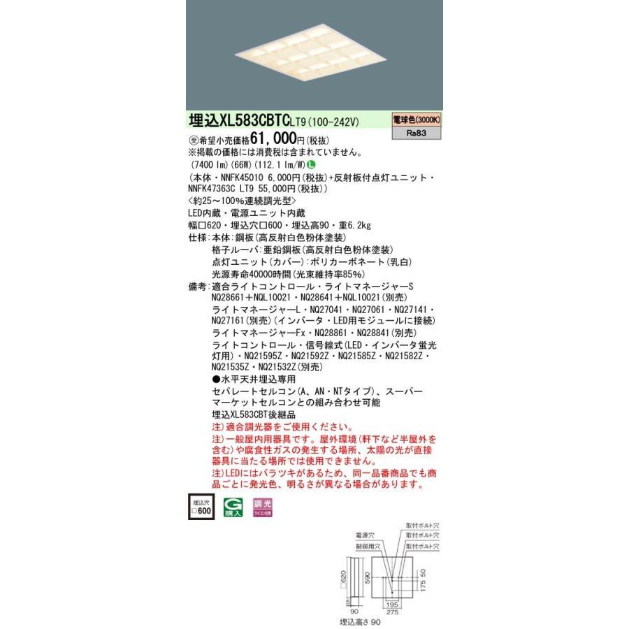 Panasonic パナソニック 天井埋込型 一体型LEDベースライト 一体型LEDベースライト NNFK45010+NNFK47363CLT9 XL583CBTCLT9