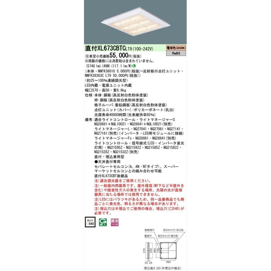 Panasonic パナソニック 天井直付型 一体型LEDベースライト NNFK36010+NNFK38363CLT9 XL673CBTCLT9