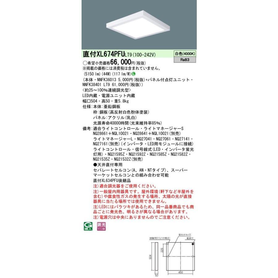 Panasonic パナソニック 天井直付型 一体型LEDベースライト NNFK36013+NNFK38401LT9 XL674PFULT9