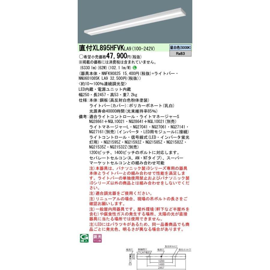 Panasonic Panasonic パナソニック 天井直付型 一体型LEDベースライト NNFK90825+NNU601085KLA9 iDシリーズ XL895HFVKLA9