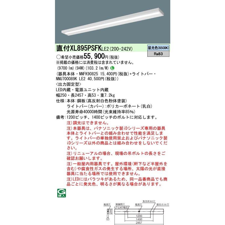 Panasonic パナソニック 天井直付型 一体型LEDベースライト NNFK90825+NNU700089KLE2 iDシリーズ XL895PSFKLE2