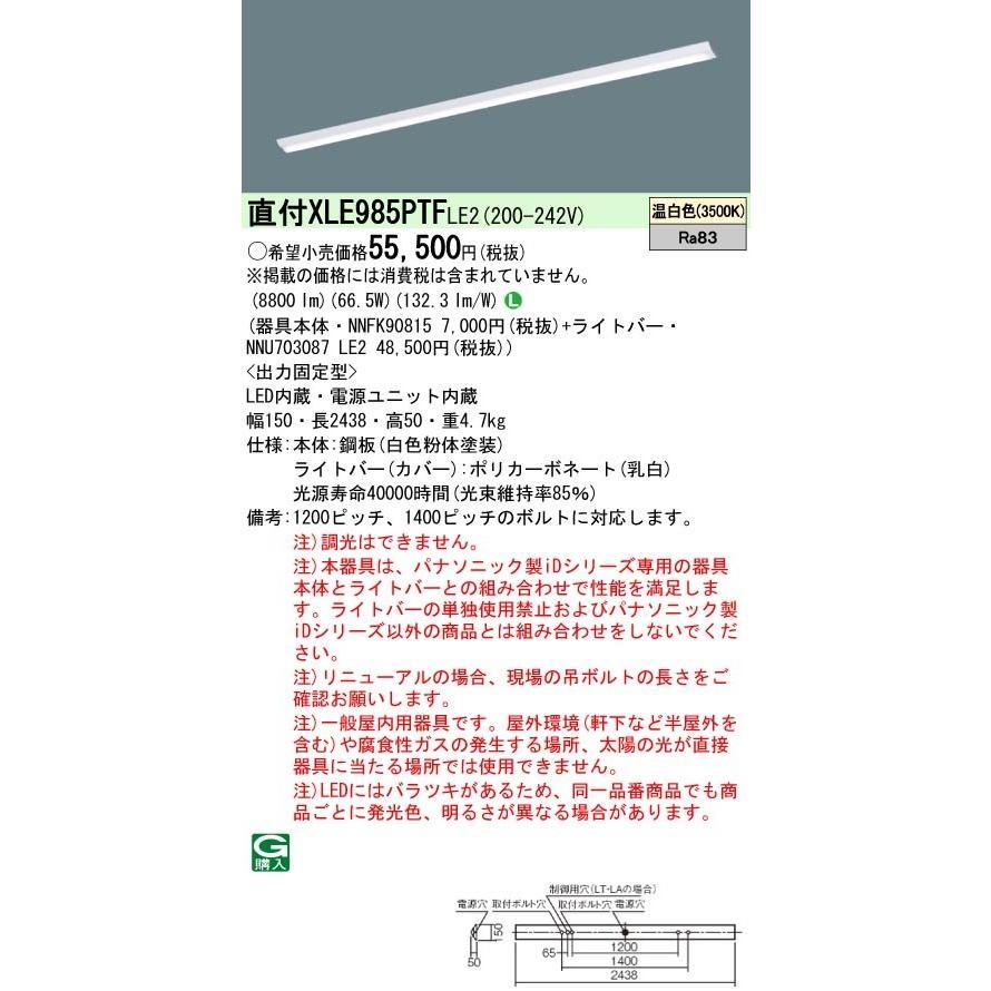 Panasonic パナソニック 天井直付型 一体型LEDベースライト 一体型LEDベースライト NNFK90815+NNU703087LE2 XLE985PTFLE2