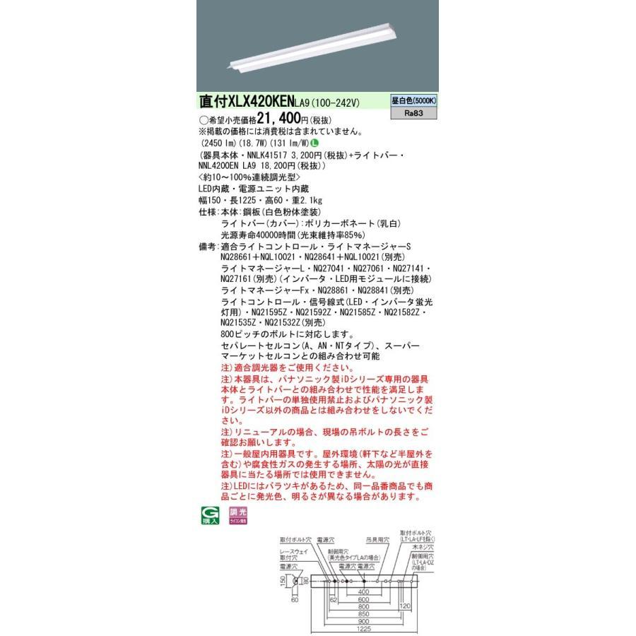Panasonic パナソニック 天井直付型 一体型LEDベースライト NNLK41517+NNL4200ENLA9 iDシリーズ XLX420KENLA9