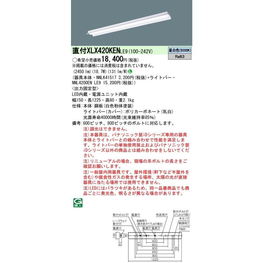 Panasonic パナソニック 天井直付型 一体型LEDベースライト NNLK41517+NNL4200ENLE9 iDシリーズ XLX420KENLE9