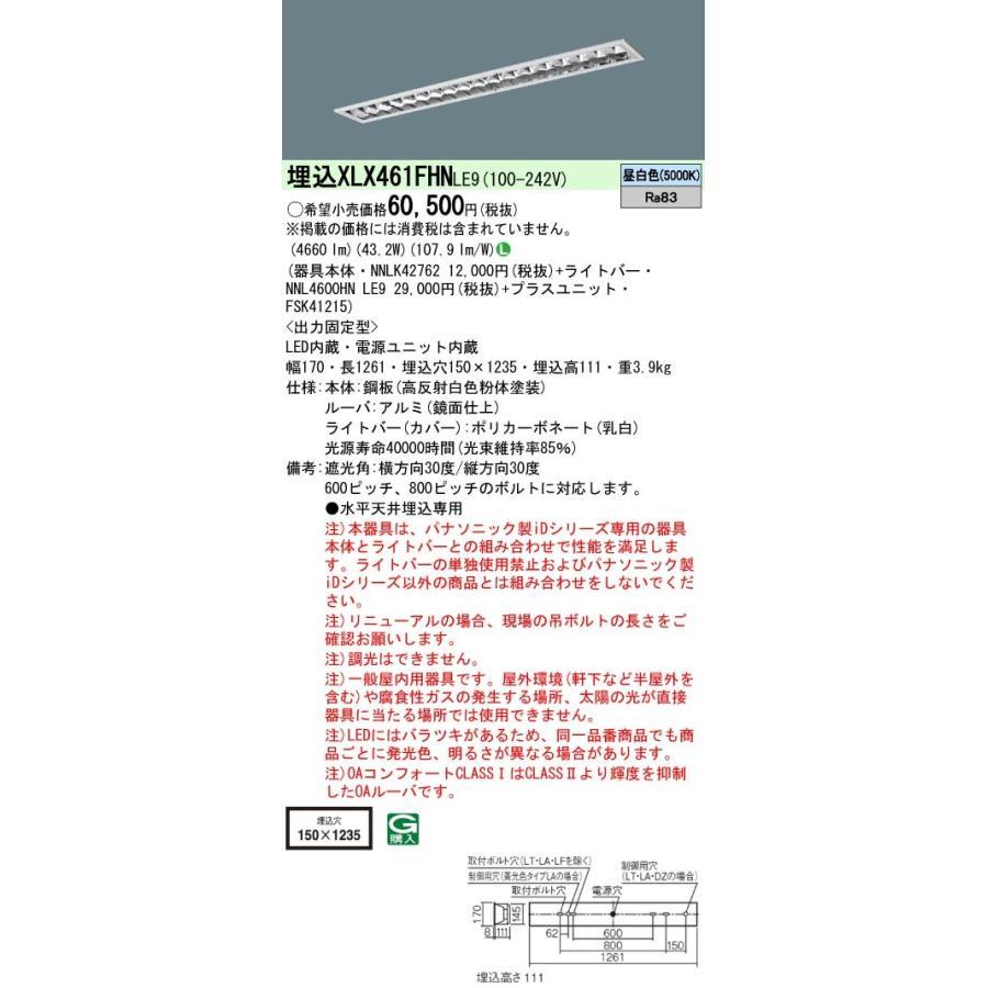 Panasonic Panasonic パナソニック 天井埋込型 一体型LEDベースライト NNLK42762+NNL4600HNLE9+FSK41215 iDシリーズ XLX461FHNLE9