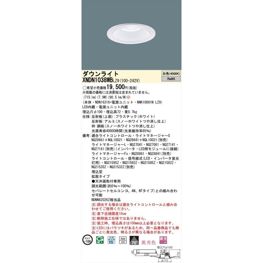 Panasonic パナソニック 天井埋込型 LED 白色 ダウンライト NDN16316+NNK10001NLZ9 XNDN1038WBLZ9