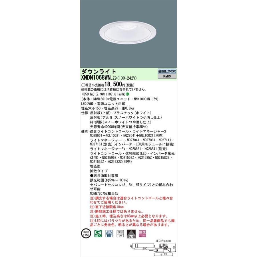 Panasonic パナソニック 天井埋込型 LED 昼白色 ダウンライト NDN16610+NNK10001NLZ9 XNDN1068WNLZ9