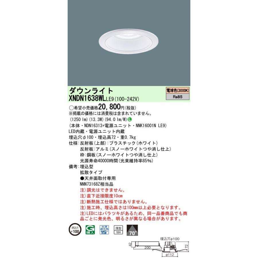 Panasonic Panasonic Panasonic パナソニック 天井埋込型 LED 電球色 ダウンライト NDN16313+NNK16001NLE9 XNDN1638WLLE9 d2f