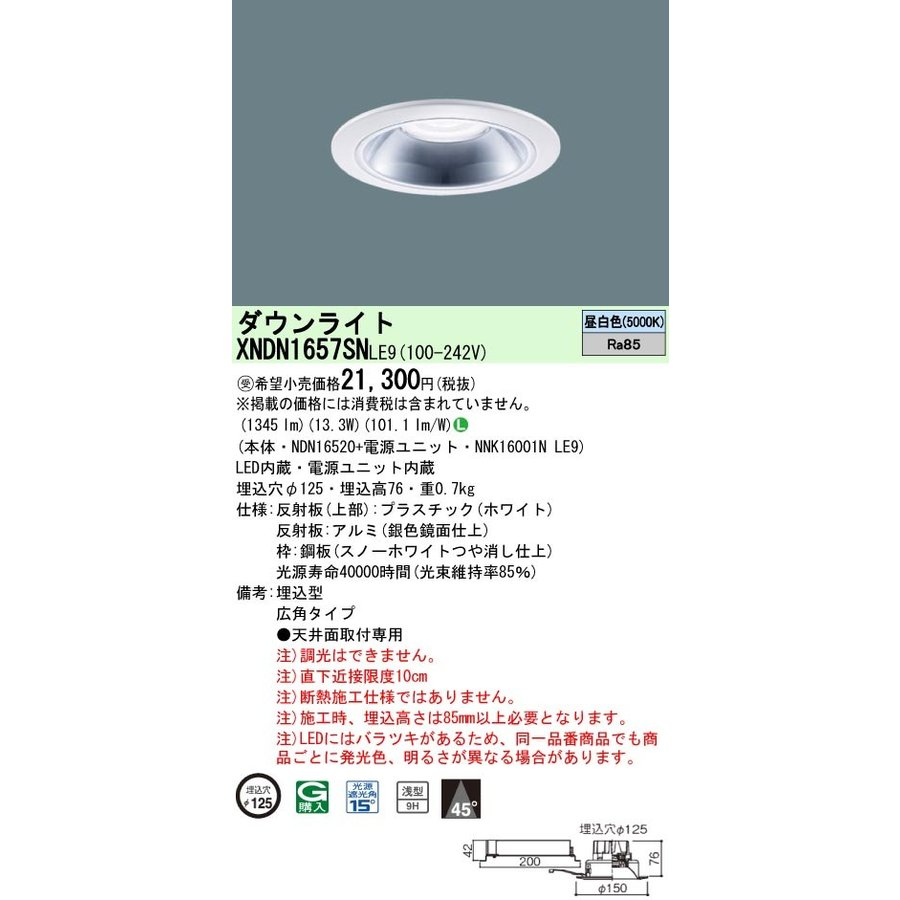 Panasonic パナソニック 天井埋込型 LED 昼白色 ダウンライト NDN16520+NNK16001NLE9 XNDN1657SNLE9