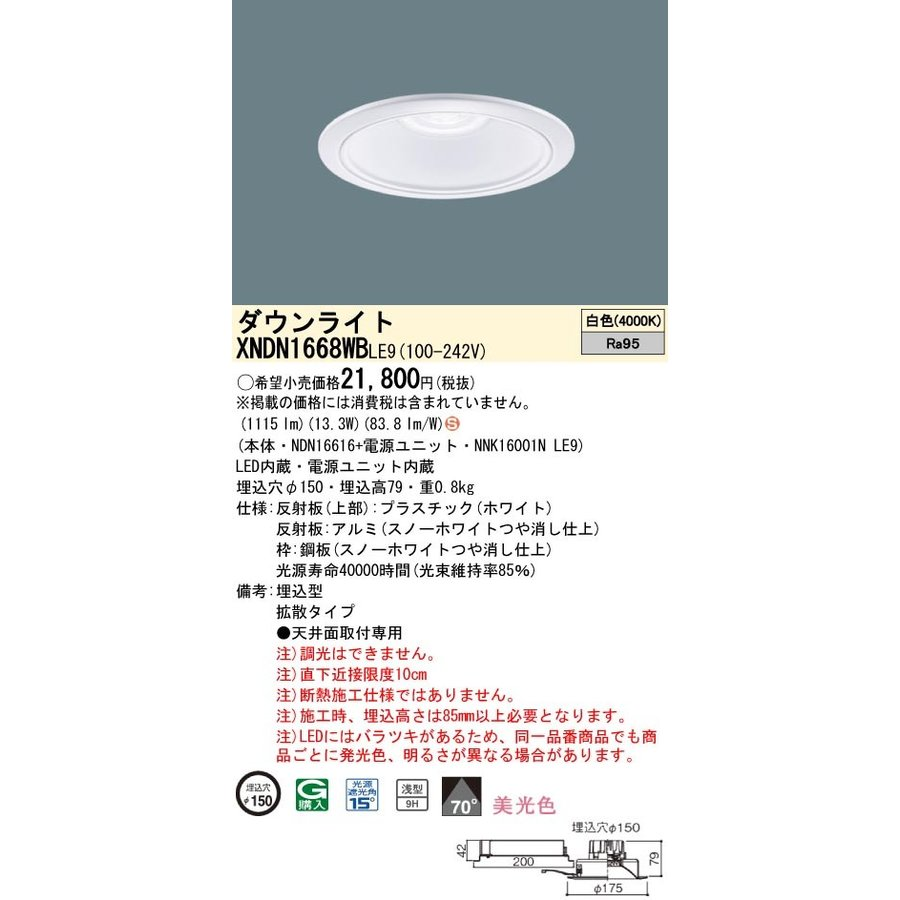 Panasonic パナソニック 天井埋込型 LED 白色 ダウンライト NDN16616+NNK16001NLE9 XNDN1668WBLE9