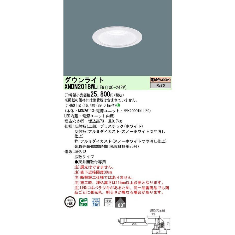Panasonic パナソニック 天井埋込型 LED 電球色 ダウンライト ダウンライト ダウンライト NDN26113+NNK20001NLE9 XNDN2018WLLE9 c9b