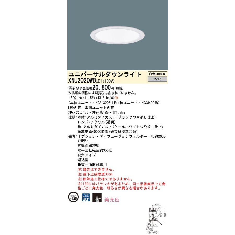 Panasonic パナソニック 天井埋込型 LED 白色 ユニバーサルダウンライト NDS13206LE1+NDS84007W XNU2020WBLE1