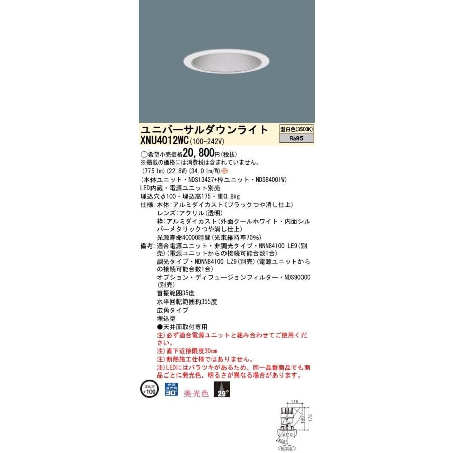 Panasonic パナソニック 天井埋込型 LED 温白色 ユニバーサルダウンライト NDS13427+NDS84001W XNU4012WC