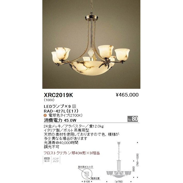 ENDO 遠藤照明 シャンデリア XRC2019K