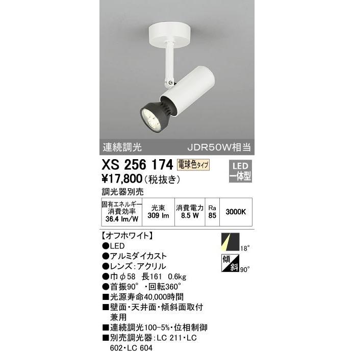 ODELIC オーデリック オーデリック オーデリック スポットライト XS256174 14a