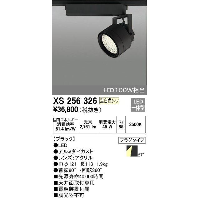 ODELIC オーデリック スポットライト XS256326 XS256326 XS256326 38d