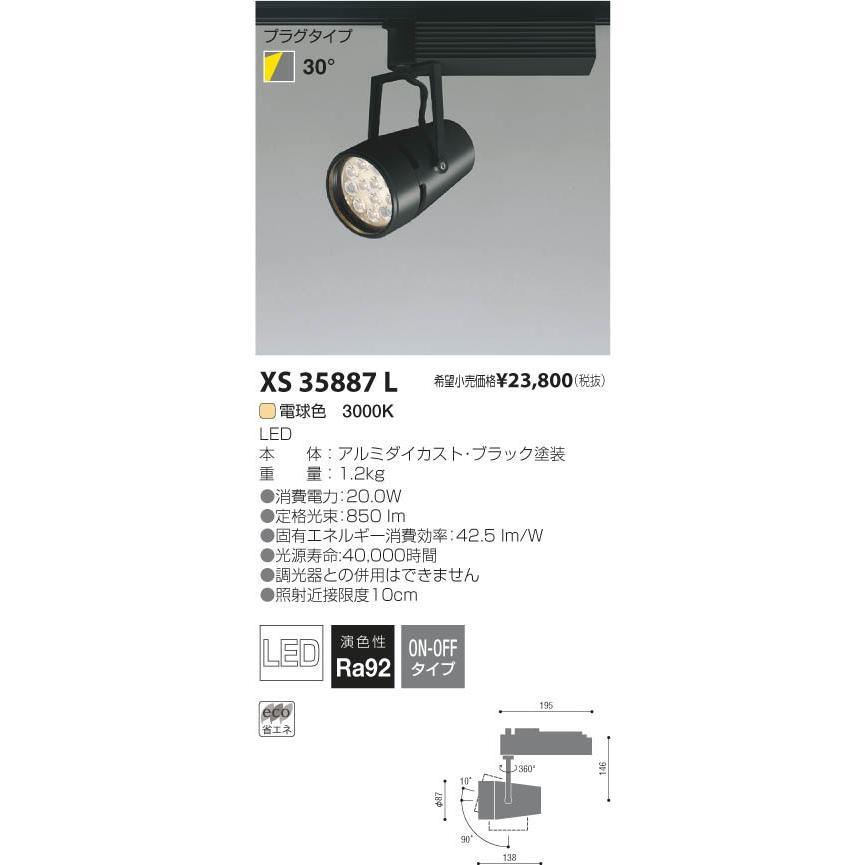 KOIZUMI コイズミ照明 LEDスポットライト プラグ XS35887L