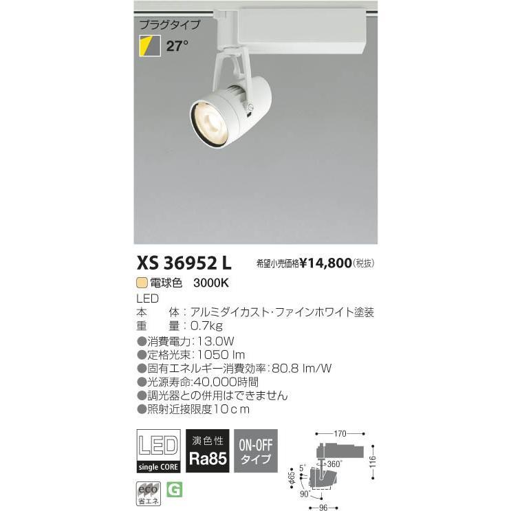 KOIZUMI コイズミ照明 コイズミ照明 コイズミ照明 LEDスポットライト プラグ XS36952L 2d2