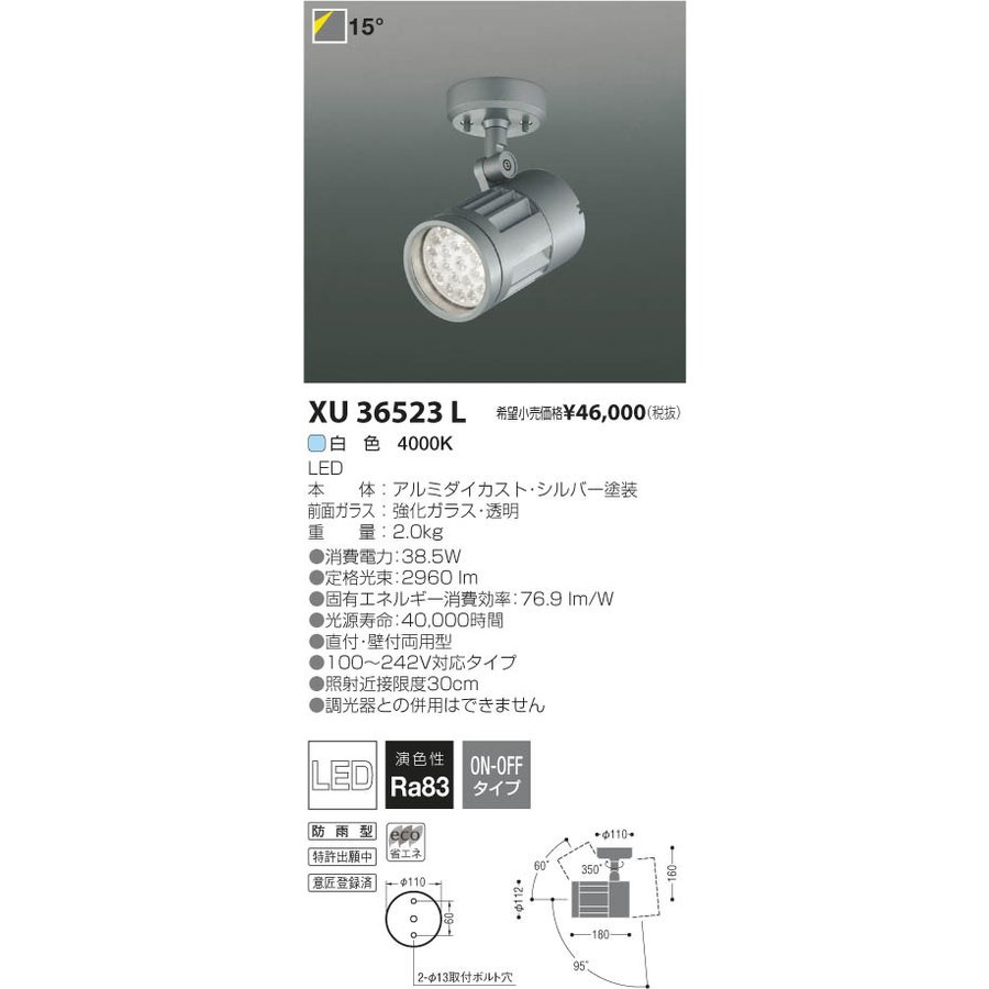 KOIZUMI KOIZUMI KOIZUMI コイズミ照明 LEDアウトドアスポットライト XU36523L 2e4