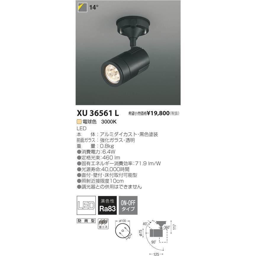 KOIZUMI KOIZUMI KOIZUMI コイズミ照明 LEDアウトドアスポットライト XU36561L cd8
