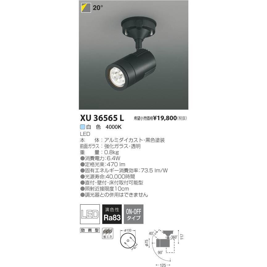 KOIZUMI コイズミ照明 LEDアウトドアスポットライト XU36565L XU36565L XU36565L 00d