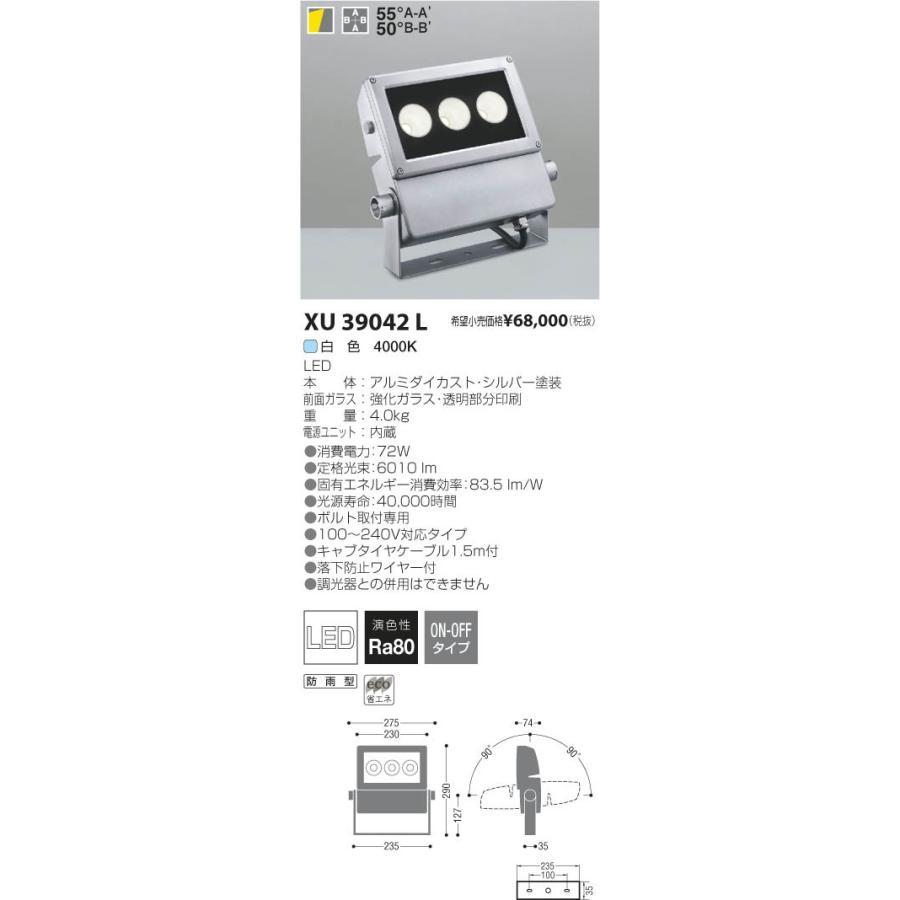 KOIZUMI コイズミ照明 LEDアウトドアスポットライト XU39042L