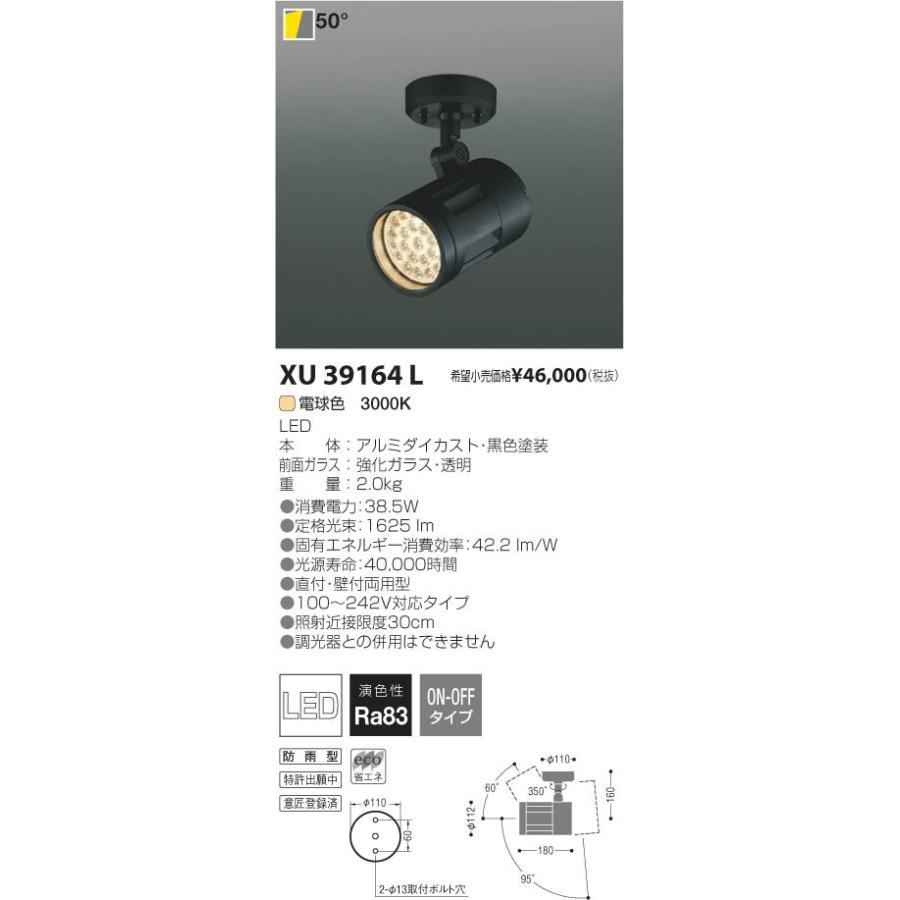 KOIZUMI コイズミ照明 LEDアウトドアスポットライト LEDアウトドアスポットライト LEDアウトドアスポットライト XU39164L f16