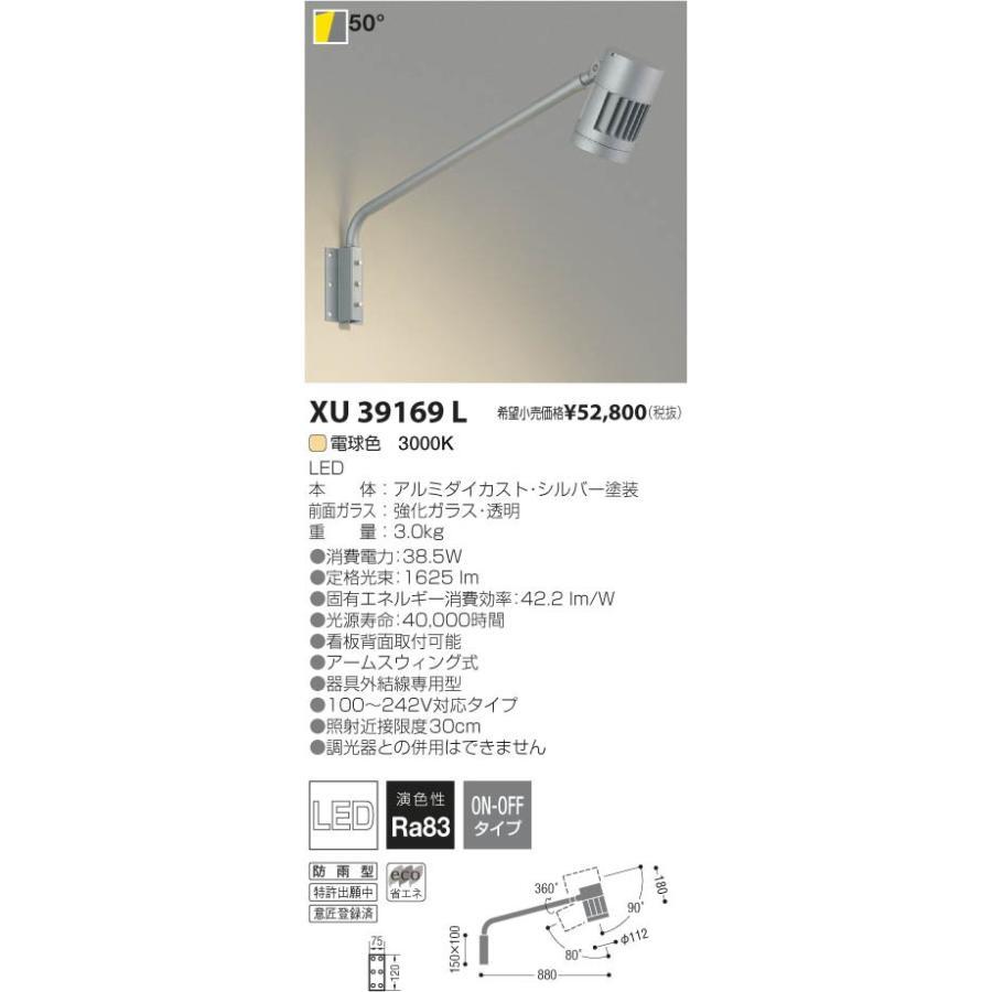 KOIZUMI KOIZUMI コイズミ照明 LEDアウトドアアームスポットライト XU39169L