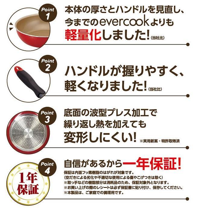 エバークック 1年保証付き IH対応 2層フッ素樹脂コーティング アルマイトコーティング evercook フライパン 玉子焼き EFPTNBR ブラウン|rcmdse|03