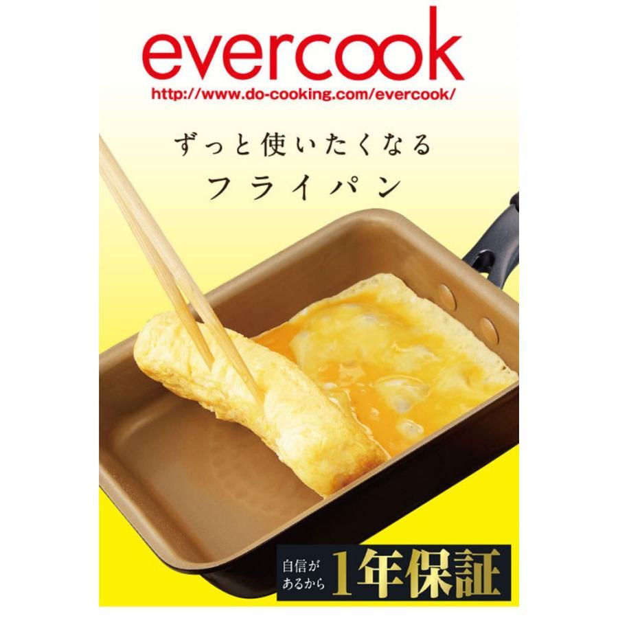 エバークック 1年保証付き IH対応 2層フッ素樹脂コーティング アルマイトコーティング evercook フライパン 玉子焼き EFPTNBR ブラウン|rcmdse|05