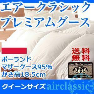 今ならフリーズカバープレゼント 羽毛布団 プレミアムゴールドラベル 「air」 エアー クラシック クイーン ゴールド グース